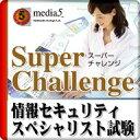 DL版 Super Challenge2014 情報セキュリティスペシャリスト試験 / 販売元:株式会社メディア・ファイブ