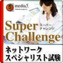 DL版 Super Challenge2014 ネットワークスペシャリスト試験 / 販売元:株式会社メディア・ファイブ