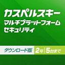 カスペルスキー 2016 マルチプラットフォーム セキュリティ 2年5台版 ダウンロード版 / 販売元:株式会社カスペルスキー