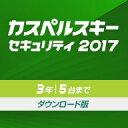 カスペルスキー セキュリティ 2017 3年5台版 ダウンロード版 / 販売元:株式会社カスペルスキー