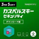 樂天商城 - カスペルスキー セキュリティ 3年5台版 / 販売元:株式会社カスペルスキー