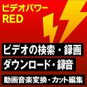 ビデオパワーRED 【THE ビデオコレクター】 / 販売元:VideoPower