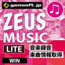 ZEUS MUSIC LITE ダウンロード版 【録音の即戦力 PCの再生音声をそのまま録音】