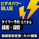 ビデオパワーBLUE 【動画変換+音楽変換+動画編集+スライドショー&ビデオコラージュ】/ 販売元:VideoPower