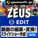ZEUS EDIT ダウンロード版 【動画編集・変換・スライドショー作成】