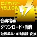 ビデオパワーYELLOW 【ミュージック・ラジオコレクター】 / 販売元:VideoPower