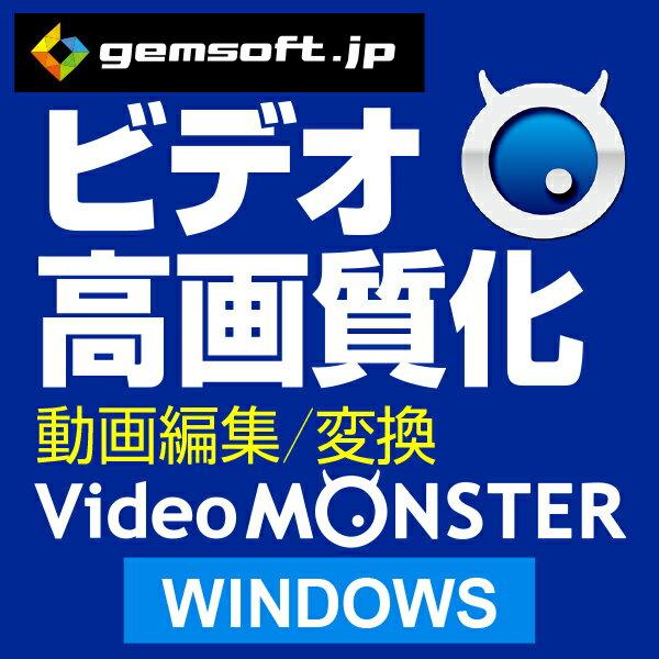Video MONSTER ビデオを簡単キレイに高画質化・編集・変換!(Win版) / 販売元:gemsoft