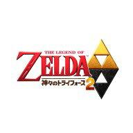 [3DS] ゼルダの伝説 神々のトライフォース2 (ダウンロード版) ※3,000ポイントまでご利用可