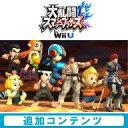 [Wii U] 【パック】 第2弾まとめパック (ダウンロード版)  ※999ポイントまでご利用可