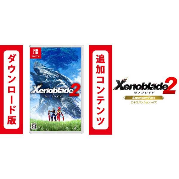 [Switch用追加コンテンツ] Xenoblade2 + エキスパンション・パス セット (ダウンロード版) ※999ポイントまでご利用可