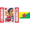 Switch ポケットモンスター シールド エキスパンションパス セット (ダウンロード版)※3,000ポイントまでご利用可