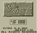數位內容 - [3DS] 怒りの要塞 (ダウンロード版)