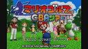 數位內容 - [Wii U] マリオゴルフ GBAツアー (ダウンロード版) ※100ポイントまでご利用可