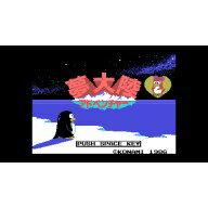[Wii U] 夢大陸アドベンチャー (ダウンロード版)