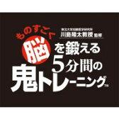 【10%OFF】[3DS] ものすごく脳を鍛える5分間の鬼トレーニング (ダウンロード版) / 販売元:任天堂