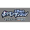 數位內容 - 【11%OFFクーポン配布中】 [3DS] ポケモン不思議のダンジョン 〜マグナゲートと(むげんだい)迷宮〜 (ダウンロード版) / 販売元:任天堂