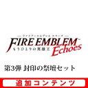 【3DS用追加コンテンツ】ファイアーエムブレム Echoes もうひとりの英雄王 追加コンテンツ 第3弾(封印の祭壇セット) (ダウンロード版)  ※1,000ポイントまでご利用可