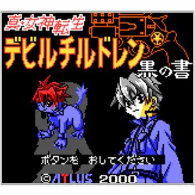 [3DS] 真・女神転生デビルチルドレン 黒の書 (ダウンロード版)