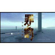 [Wii U] 罪と罰 宇宙の後継者 (ダウンロード版) ※1,000ポイントまでご利用可