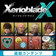 [Wii U] XenobladeX お得な有料追加コンテンツまとめ買いセット (ダウンロード版)  ※999ポイントまでご利用可