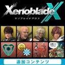 楽天楽天ブックス(ダウンロード)[Wii U] XenobladeX お得な有料追加コンテンツまとめ買いセット (ダウンロード版)  ※999ポイントまでご利用可