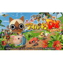數位內容 - [3DS] モンハン日記 ぽかぽかアイルー村DX (ダウンロード版)  ※999ポイントまでご利用可