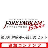 【3DS用追加コンテンツ】ファイアーエムブレム Echoes もうひとりの英雄王 追加コンテンツ 第3弾(解放軍の前日譚セット) (ダウンロード版)  ※1,000ポイントまでご利用可