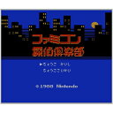 [3DS] ファミコン探偵倶楽部 消えた後継者(前後編) (...