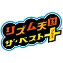 [3DS] リズム天国 ザ・ベスト+ (ダウンロード版)  ...