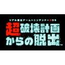 【3DS用追加コンテンツ】リアル脱出ゲーム×ニンテンドー3DS 超破壊計画からの脱出 第1話シナリオ (ダウンロード版)