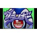 [Wii U] グランボ (ダウンロード版)