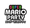 Switch スーパー マリオパーティ (ダウンロード版) ※3,000ポイントまでご利用可