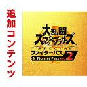 【Switch用追加コンテンツ】大乱闘スマッシュブラザーズ SPECIAL ファイターパス Vol. 2 (ダウンロード版)※2,000ポイントまでご利用可