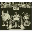 3DS スーパードンキーコングGB (ダウンロード版)