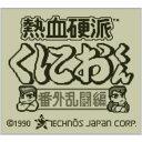 [3DS] 熱血硬派くにおくん 番外乱闘編 (ダウンロード版) ※100ポイントまでご利用可