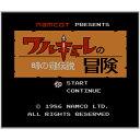 [3DS] ワルキューレの冒険 時の鍵伝説 (ダウンロード版) ※100ポイントまでご利用可