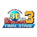 [3DS] セガ3D復刻アーカイブス3 FINAL STAGE (ダウンロード版)  ※999ポイントまでご利用可