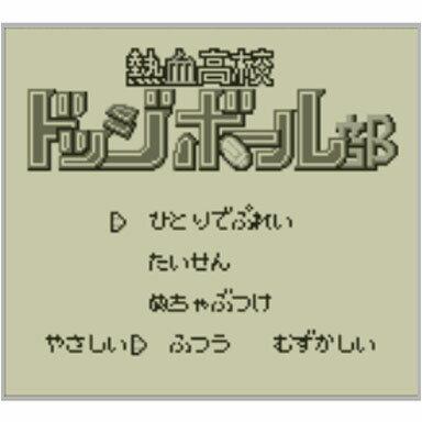 [3DS] 熱血高校ドッジボール部 〜強敵!闘球戦士の巻〜 (ダウンロード版)