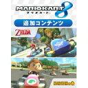 楽天楽天ブックス(ダウンロード)[Wii U] 【マリオカート8 追加コンテンツ】 第1弾+第2弾 まとめてお得パック  ※999ポイントまでご利用可