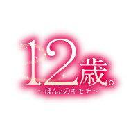 [3DS] 12歳。 〜ほんとのキモチ〜 (ダウ...の商品画像