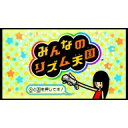 [Wii U] みんなのリズム天国 (ダウンロード版)  ※...