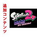 【Switch用追加コンテンツ】 スプラトゥーン2 オクト・...