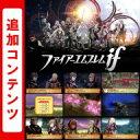 【10%OFF】 [3DS] ファイアーエムブレム if 追加コンテンツ7個パック (ダウンロード版) / 販売元:任天堂