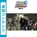 [Wii U] 大乱闘スマッシュブラザーズ for Wii U 追加コンテンツ 第6弾まとめパック (ダウンロード版)  ※999ポイントま...