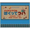 [3DS] バイオミラクル ぼくってウパ (ダウンロード版) ※100ポイントまでご利用可