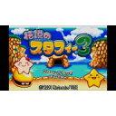 [Wii U] 伝説のスタフィー3 (ダウンロード版)