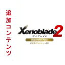 【Switch用追加コンテンツ】Xenoblade2 エキスパンション・パス (ダウンロード版) ※2,000ポイントまでご利用可