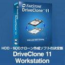 FarStone DriveClone 11 Workstation ダウンロード版 【HDD・SSD クローン作成ソフトの決定版】