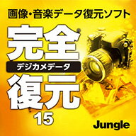完全デジカメデータ復元15 ダウンロード版 / 販売元:株式会社 ジャングル