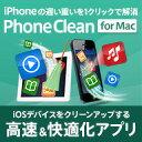 PhoneClean 5 PRO for Mac 1ライセンス ダウンロード版【iPhoneジャンククリーン/個人情報保護/空き容量確保/Wi-Fi対応】 / 販売元:iMobie